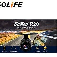 【東京數位】全新 後鏡頭 【GOLiFE】R20 倒車顯影防水後鏡頭(需搭配指定機種)