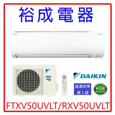 【高雄裕成電器‧來電可議價】DAIKIN大金變頻大關U系列冷暖氣 FTXV50UVLT/RXV50UVLT 另售富士通