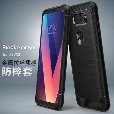【現貨】ANCASE Ringke LG V30手機殼新款保護套金屬質感軟矽膠防摔韓國掛繩