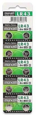 #網路大盤大#全新改版公司貨 日本 maxell 水銀電池 LR43 每顆10 元
