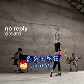 【象牙音樂】韓國人氣團體-- No Reply Vol. 2 - Dream