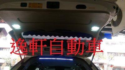(逸軒自動車)2006~2014 PREVIA 尾門燈 第五門燈 氣氛燈 尾門加強照明
