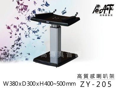 高傳真音響【展藝ZY205/ZY-205】高質感伸縮型鋼琴烤漆中置喇叭架