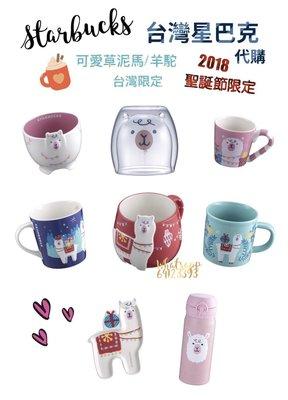 台灣 Starbucks 星巴克 2018 聖誕節限定 羊駝 草泥馬 馬克杯 盤子