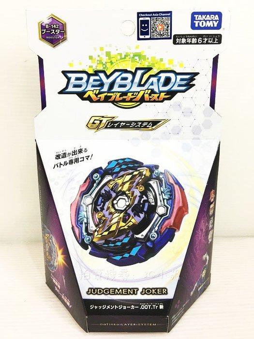 【缺貨中】麗嬰 日本 多美 BEYBLADE 戰鬥陀螺 GT系列 B-142 審判小丑 攻擊型 BB12868