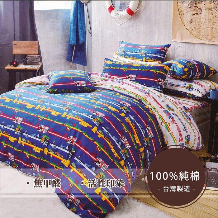 【新品床包】芙爾洛拉 彩漾純棉加大兩用被四件組床包 - (雙人加大-6X6.2尺,多款任選) 市售3069