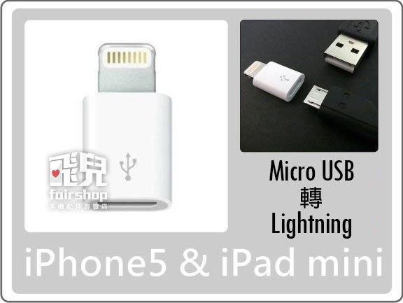 【妃凡】超 !Micro USB 轉 Lightning 轉接頭 轉接器 iPhone 6