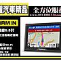 虎耀汽車精品~Garmin DriveSmart 55...