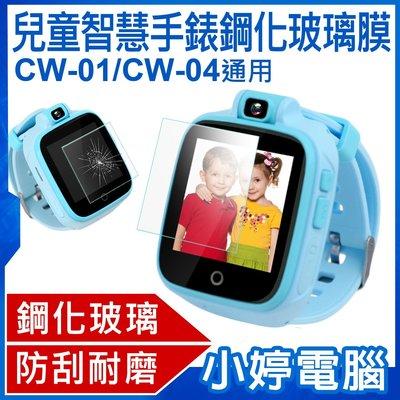 【小婷電腦*保貼】全新 兒童智慧手錶鋼化玻璃膜 IS愛思CW-01/CW-04通用 防刮耐磨 強抗指紋 保護貼