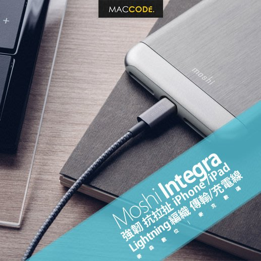 Moshi Integra 強韌抗拉 iPhone /iPad Lightning 編織 傳輸 充電線 公司貨 現貨含稅