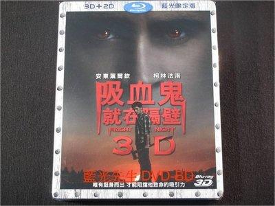 [3D藍光BD] - 吸血鬼就在隔壁 Fright Night 3D + 2D 雙碟限定版 ( 得利公司貨 )