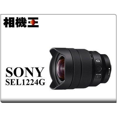 ☆相機王☆Sony FE 12-24mm F4 G〔SEL1224G〕平行輸入 (2)