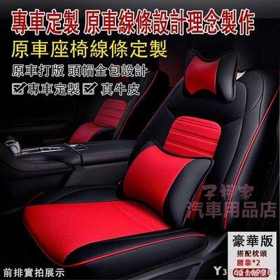 【有车以後汽配】全包汽車座椅套豐田坐墊Toyota豐田86 Alphard Previa Wish Yaris汽車座套 腳墊 車套