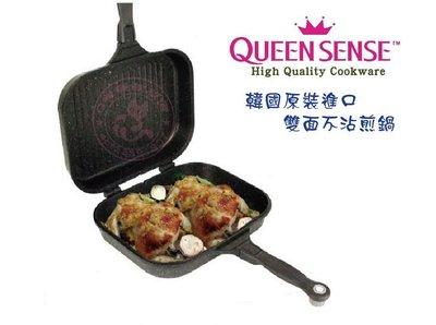 【Q咪餐飲設備】韓國Queen Sense 雙面不沾鍋煎烤盤