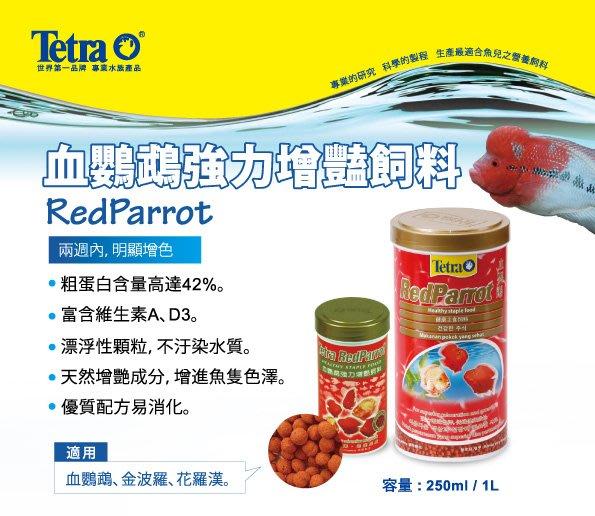 魚樂世界水族專賣店# 型號:T074 德國 Tetra RedParrot 血鸚鵡強力增艷飼料250ml 花羅漢適用