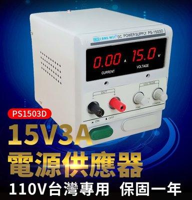 【傻瓜批發】龍威(PS-1503D)直...
