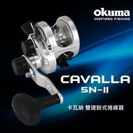 《屏東海豐》~免運+刷卡~OKUMA 卡瓦納 CAVALLA 雙速推桿捲線器-5NII