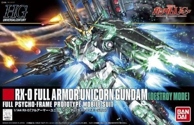 [現貨 最後一隻]1/144 HG UC 178 FULL ARMOR FA 全武裝 獨角獸鋼彈 破壞模式