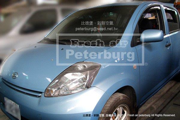 比德堡崁入式晴雨窗 大發 Daihatsu SIRION 2006-年起專用 原廠品質 (全車四片)*出清品*