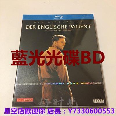 藍光光碟/BD 英國病人英倫情人別問我是誰經典愛情戰爭電影高清盒裝 繁體中字 全新盒裝