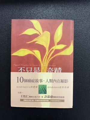 九禾二手書 不只是奇蹟/王怡仁執筆 200921