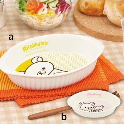 GIFT41 4165本通 板橋店 景品 Rilakkuma 拉拉熊 懶熊 烤盤 黃色/粉色 兩款選一