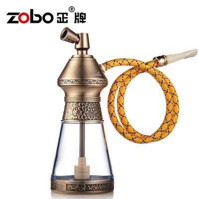 zobo正牌水煙斗 水煙壺 水煙袋鍋 水煙斗過濾煙嘴金屬煙具