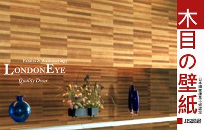 【LondonEYE】木質調 高檔次和風 • 日本進口仿建材壁紙 •  柚木集成  品味三井