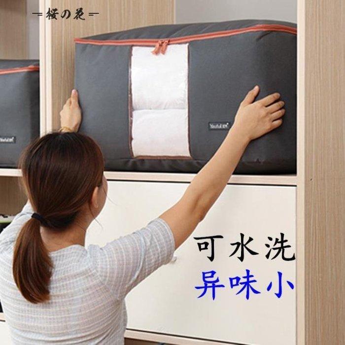 (免運)牛津布被子收納袋棉被袋子裝衣服的軟整理箱加厚防潮可水洗特大號  [BOOM]