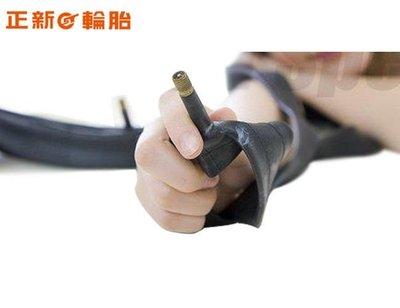 正新 CST 內胎 26*1.9/  2.35 美式氣嘴 法式氣嘴 登山車 越野車 胖胎車 26吋 台灣製 台北市