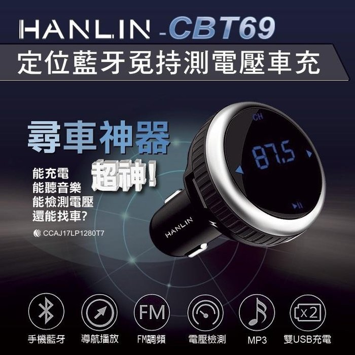 HANLIN-CBT69 定位藍芽免持測電壓車充