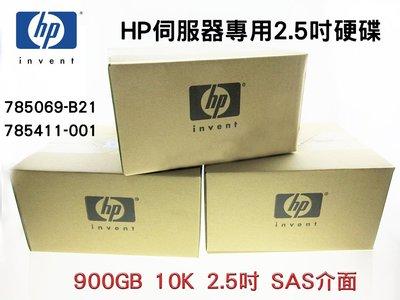 2.5吋全新盒裝HP 785069-B21 785411-001 900G SAS 10K G8-G10伺服器專用硬碟