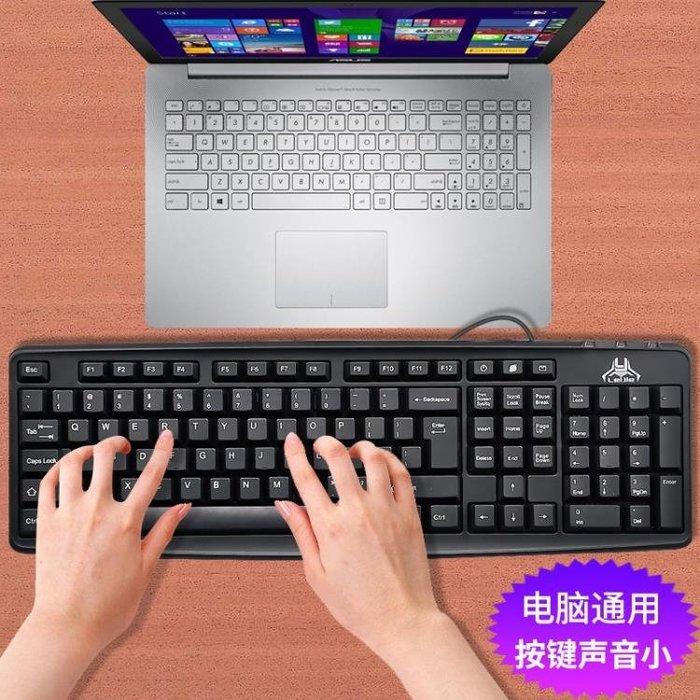 台式機通用打字辦公家用商務健盤筆電外接游戲有線USB鍵盤xw