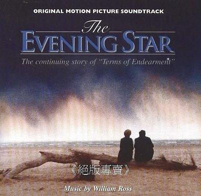《絕版專賣》親密關係 2 / The Evening Star 電影原聲帶 (美版)