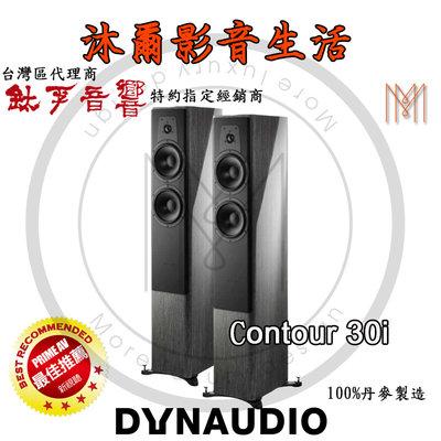 Dynaudio新竹專賣店Dynaudio Contour 30i 沐爾音響推薦丹麥原裝首選(黑鋼烤、核桃木)