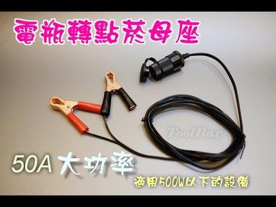 【ToolBox】鱷魚夾取電線/取電器/電瓶搭火線/車充點煙器/電瓶轉雪茄頭母座/鱷魚夾/大電流/大功率