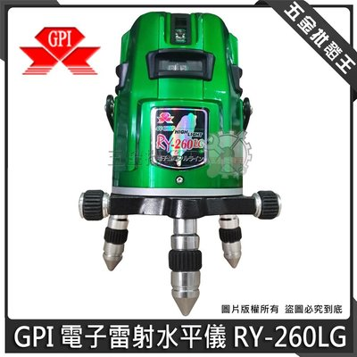 五金批發王【全新】台製 GPI 綠光 RY-260LG 電子雷射水平儀 全自動 4V4H5P1D 雷射 8線8點 墨線儀