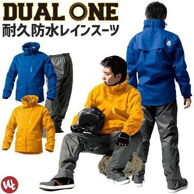 《FOS》日本 DUAL ONE 兩件...