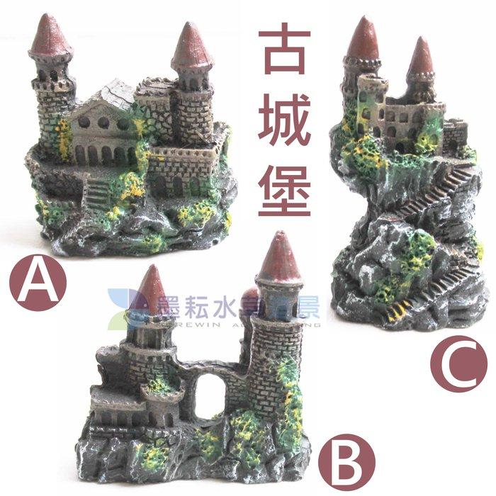 @墨耘 水草造景@水族飾品 仿真 古城堡 1個$79 魚缸裝飾 造景