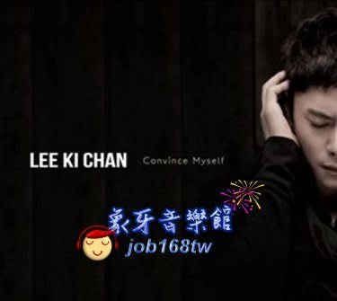 【象牙音樂】人氣男歌手-- 李基燦 Lee Ki Chan Maxi Single Album - Convince Myself