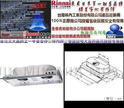 【MIK廚具直營】㊣林內牌隱藏式排油煙機RH-8079E(80cm)另有90cm