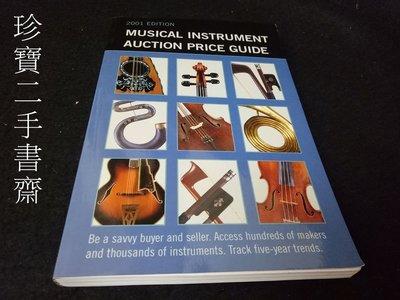 【珍寶二手書齋3B14】Musical Instrument Auction Price Guide, 2001