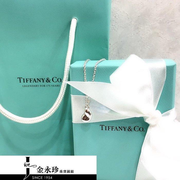 【金永珍珠寶鐘錶】TIFFANY&CO TIFFANY 原廠真品 925銀 相思豆手鍊 超熱賣款 禮物 現貨*