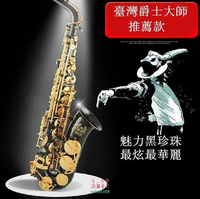 美學103款首創黑鎳金美德威薩克斯樂器 中音黑鎳 薩克斯風管MAS-706❖0238