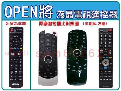 (完全免設定)鴻海 7-11 Open小將液晶電視遙控器CCPRC008.CCPRC006.InFocus液晶電視遙控器