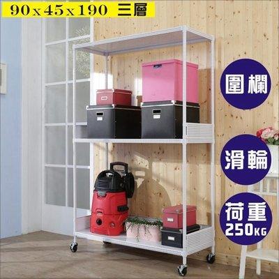 書房/客廳【家具先生】 洞洞板90x45x190耐重三層附輪置物架+2組圍欄R-DA-SH114WH-PU