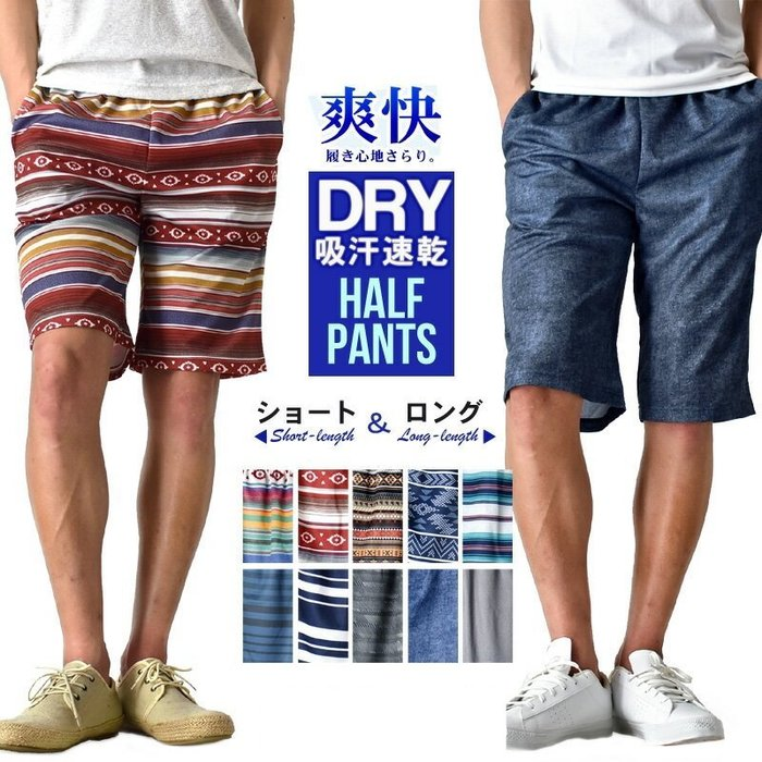《FOS》日本 男生 時尚 短褲 彈性 排汗 速乾 透氣 涼爽 出遊 休閒 夏天 穿搭 型男 雜誌款 逛街 運動 新款