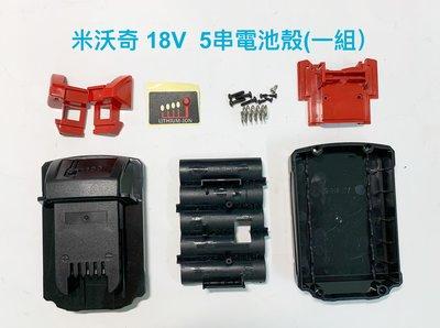 電動工具電池外殼套料 鋰電池電路板 通用 米沃奇Milwauke 18V M18 / 5串電池外殼一組(不含電路板)
