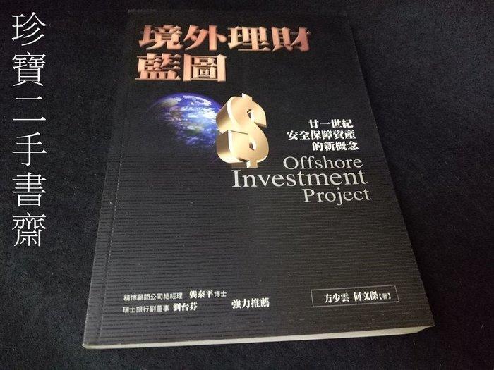 【珍寶二手書齋FA126】《境外理財藍圖》ISBN:9578115628│希代│方少雲
