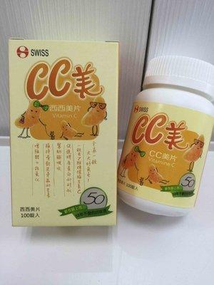 (活力。漾。健康) 瑞士藥廠 西西美片維他命C100錠 新包裝 每組2瓶(125元/瓶)  4組936元